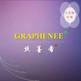 GRAPHENEE、丝墨希、石墨烯化学纤维