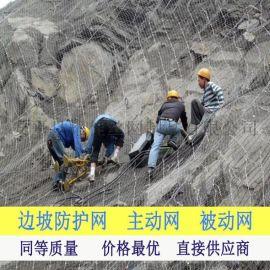 主动防护网现货厂家 钢丝绳网主动网价格便宜 厂家直营