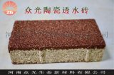 供應浙江生態陶瓷透水磚