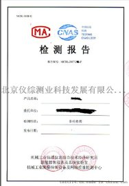 北京电磁兼容试验_电快速瞬变_脉冲群抗干扰检测报告