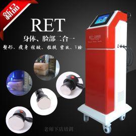 立式RET美容仪内脏脂肪减肥仪深层发热