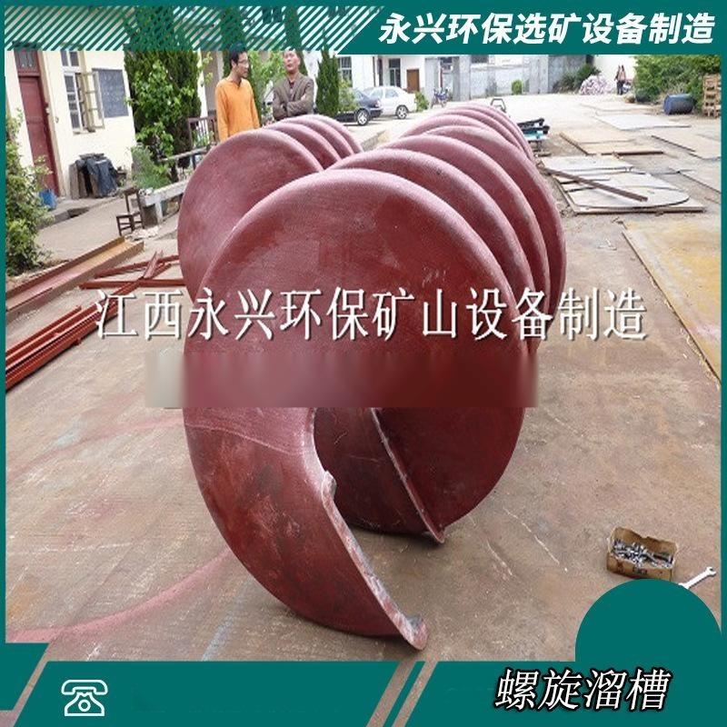 螺旋溜槽 矿用螺旋溜槽 选矿溜槽 螺旋溜槽