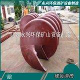 螺旋溜槽 礦用螺旋溜槽 選礦溜槽 螺旋溜槽