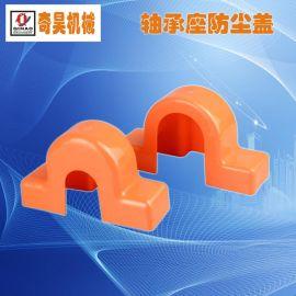 塑料轴承座防尘盖电机罩输送带皮带轮陶瓷机械设备配件