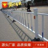 道路护栏 交通道路白色喷塑金属隔离栏 加工定制