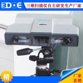 工業級精度高三維掃描儀, 大型物體三維掃描儀