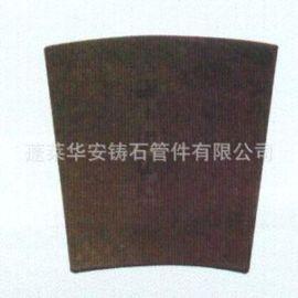 铸石锥弧形板