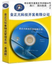 金正元物流软件管理系统