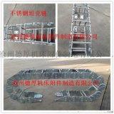 冶金設備專用鋼製拖鏈 鋼鋁拖鏈