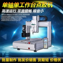 点胶机机器人制造商自动硅胶热熔胶点胶机厂家三轴自动控制系统原理设备