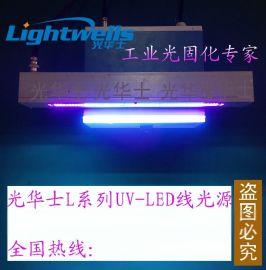 UVLED线光源条形光源 自动圆筒机UV紫外线胶水LED UV紫光固化灯