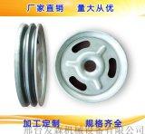 厂家直销各种三角皮带轮 旋压皮带轮 加工定制