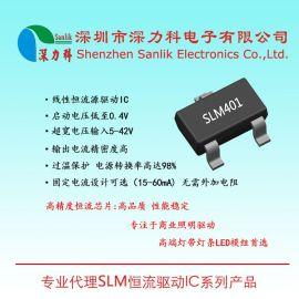 批发SLM401A15恒流驱动Sillumin宽电压输入48V电流15mA封装SOT23-3