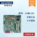 工业母板ATX 母板AIMB-501