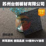 清鎮市陽光板 蜂窩陽光板 陽光板廠家 PC陽光板顆粒板廠家直銷