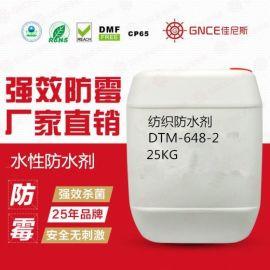 佳尼斯水性防水剂DTM-648-2,用于纺织布料防水