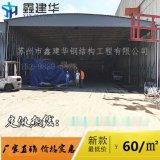 无锡电动推拉蓬,江阴活动棚搭建,室外成品雨棚,帆布仓库帐篷,厂家定做