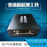 MINI DSG reader(DQ200+DQ250) 读写大众奥迪DSG变速箱