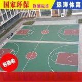 中山硅PU篮球场,中山硅PU篮球场材料
