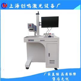 透明PC塑料激光刻字机 光纤激光打标机 金属激光雕刻机