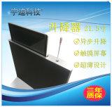 宇迪科技 21.5寸超薄异步话筒升降器