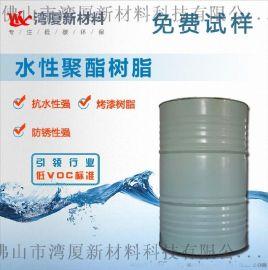 湾厦水性树脂厂家直销水性聚酯树脂 银粉烤漆适用