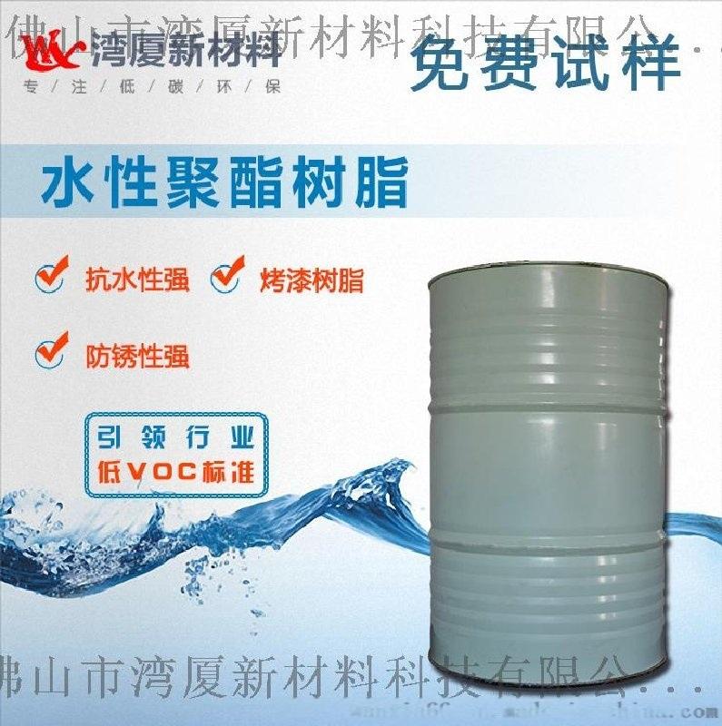 灣廈水性樹脂廠家直銷水性聚酯樹脂(分散體)