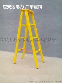 绝缘杰安达牌2米玻璃钢绝缘人字梯价格1.5米电工专用玻璃钢绝缘a型梯