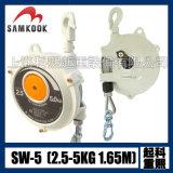 韓國三國SW-5彈簧平衡器