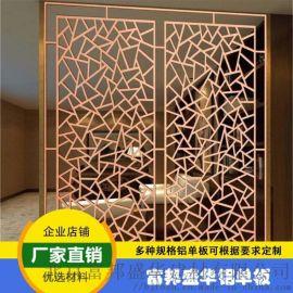 铝窗花铝单幕墙铝花铝单板北京富邦铝板古建中式铝窗花