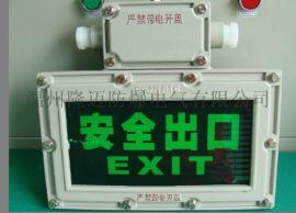 防爆安全出口指示灯标志灯