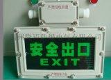 防爆安全出口指示燈標誌燈
