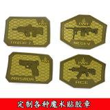 广东东莞厂家定制魔术贴胶章  环保PVC魔术贴胶章