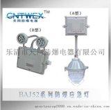 BAJ52(BCJ)系列防爆应急灯