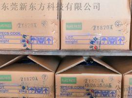东莞新东方科技有限公司 挤出硅胶 液体射出AB胶