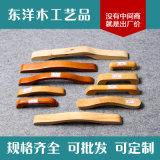 木製拉手 橡膠木橋型暗抽木把手 衣櫃抽屜木拉手定製