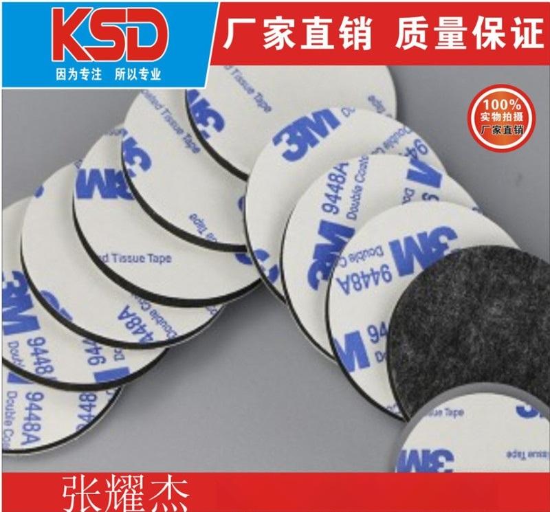 苏州超强3M9448A双面胶胶垫圆形