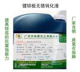 锌板防氧化液 镀锌层无铬保色剂 抗蚀性金属钝化液