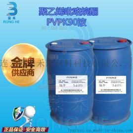 聚乙烯吡咯烷酮PVPK30溶液 30%
