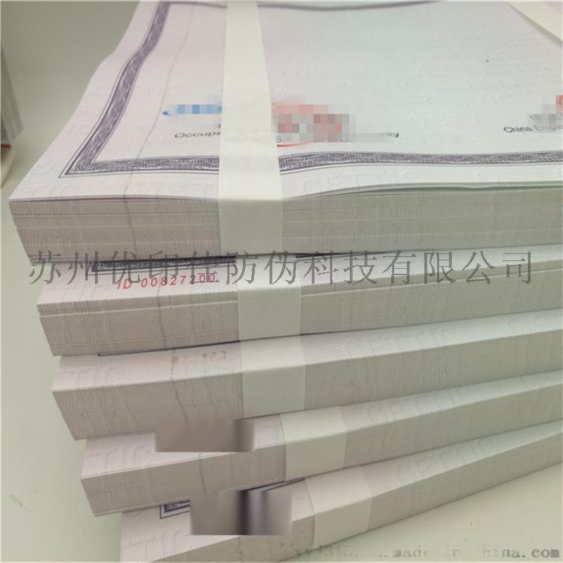 开天窗安全线防伪证书印刷 安全线纸张证书定制