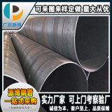 市政工程 給排水管道 油汽輸送用大口徑鋼板卷管 焊接鋼管定做