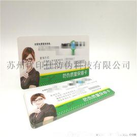 产品保修卡设计制作 防伪保修卡加工印刷
