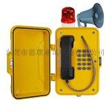 IP摘机直通免拨号防水电话机