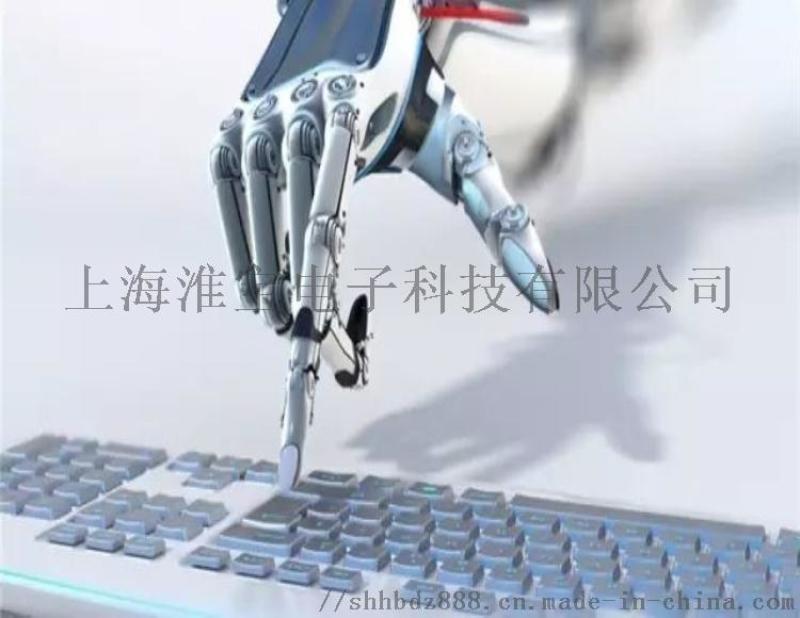 上海電子開發程式定製人工智慧自動化設計