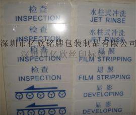 丝印PVC面板  深圳丝印PC标牌 PET铭牌