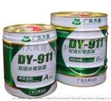 广东大禹DY-911双组份聚氨酯防水涂料