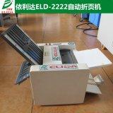 佛山禅城依利达五金件说明自动折页机型号齐全