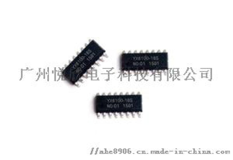 悦欣电子语音芯片YX6100-16S串口MP3芯片