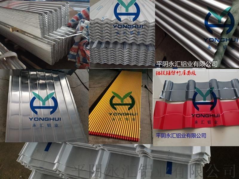 鋁合金瓦楞板、波紋鋁板、壓型鋁板