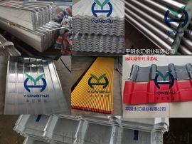 铝合金瓦楞板、波纹铝板、压型铝板